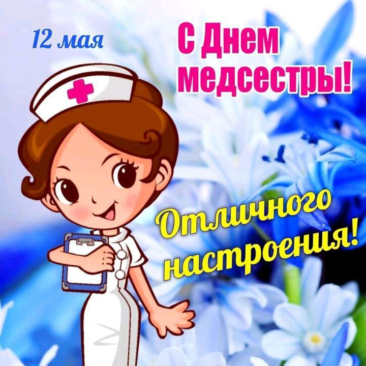 поздравления с днем рождения детской медсестре