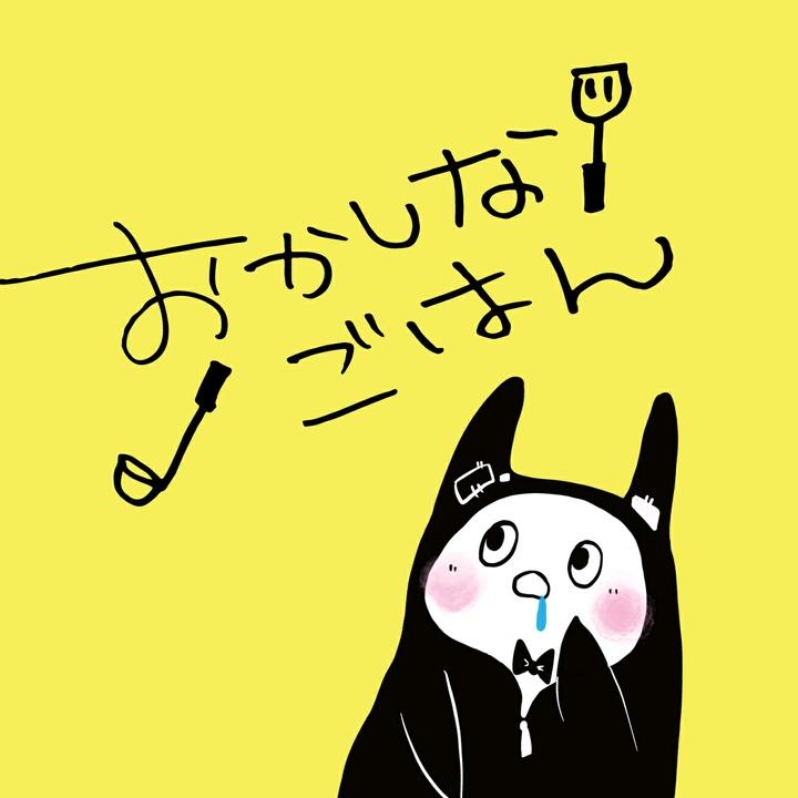 @okashinagohan - おかしなごはん☆ごはんつくるひと☆